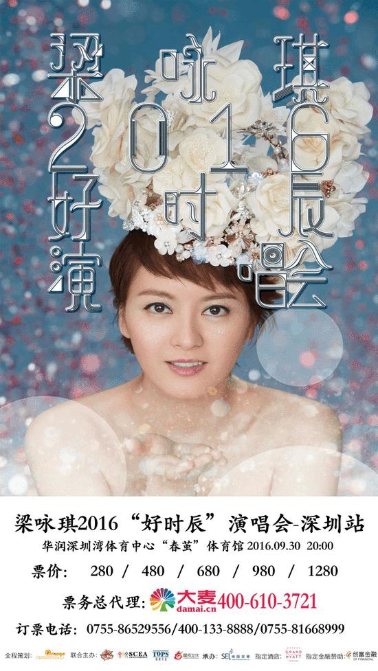 纪念20年美好时光 梁咏琪巡唱9月深圳起航图片
