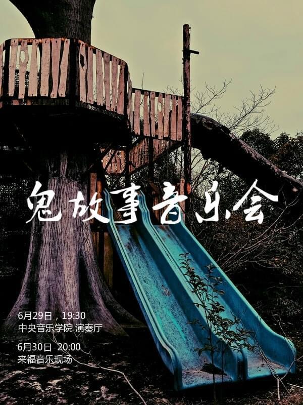 《鬼故事音乐会》惊悚来袭 6月30日亮相来福现场