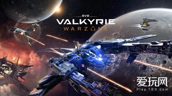 《EVE: 瓦尔基里》取消VR限制 新扩展包详情出炉