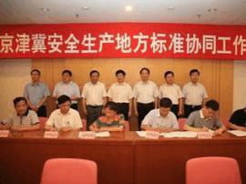 京津冀发布两项安全生产协同标准 8月1日起实施