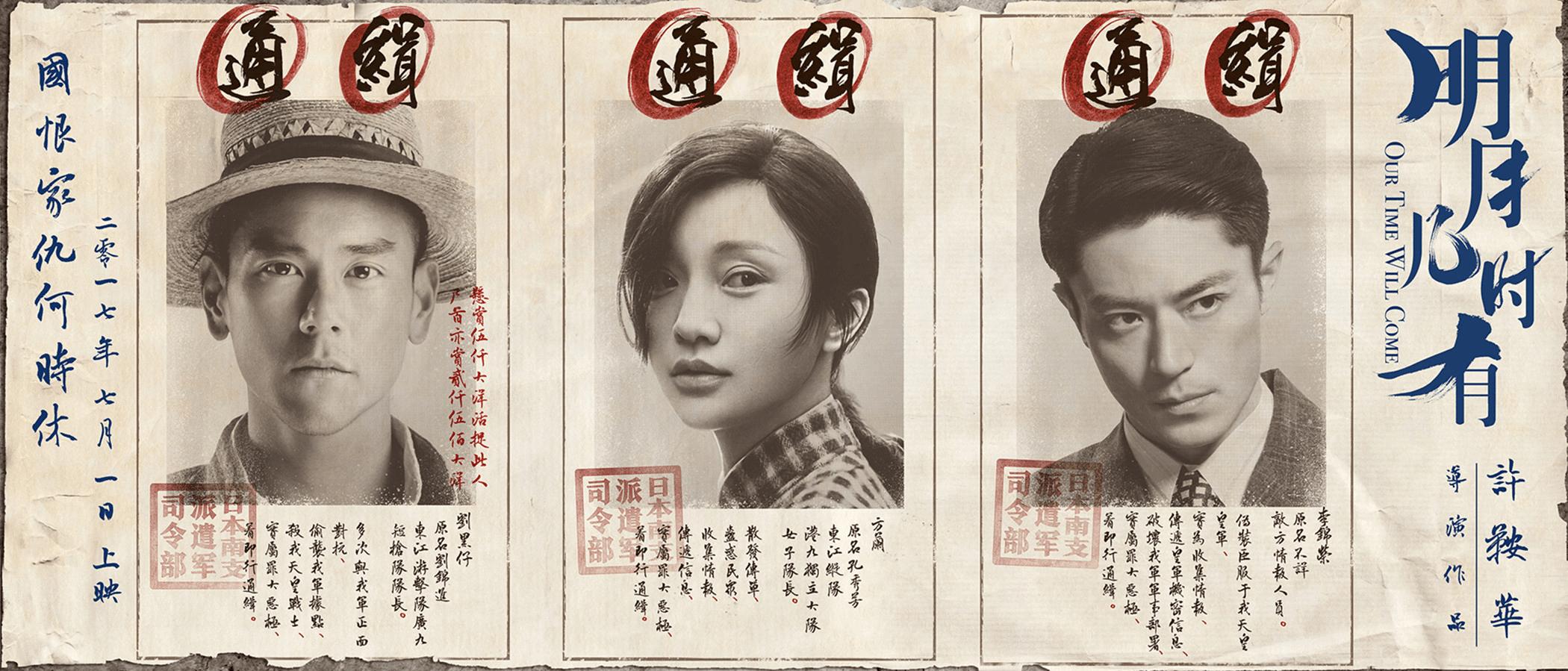 《明月》发通缉令 周迅彭于晏霍建华上黑名