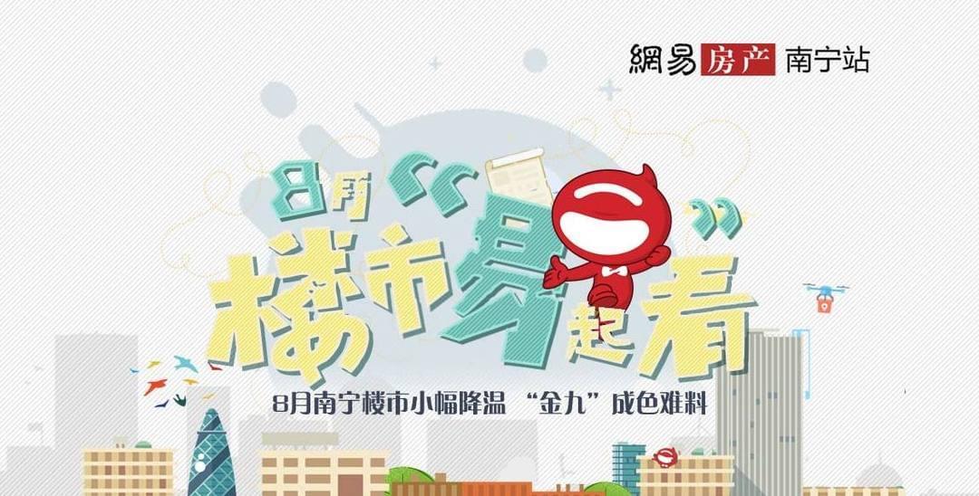 """8月南宁楼市小幅度降温 """"金九""""成色难料"""
