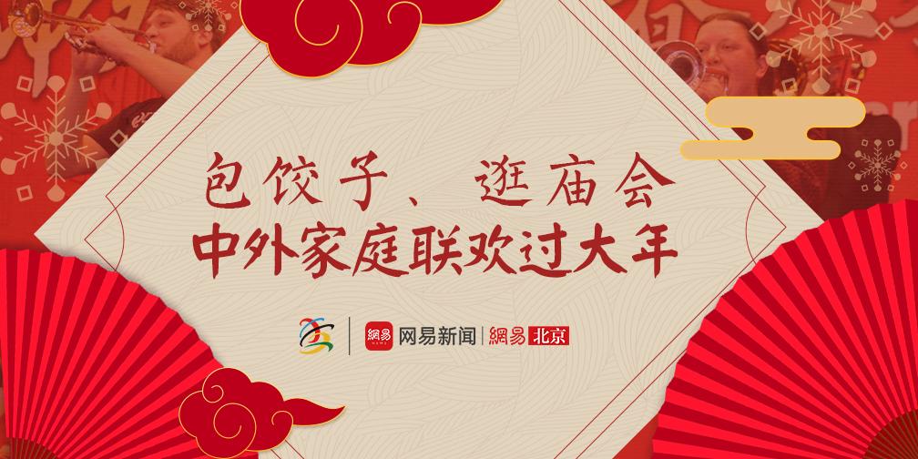 包饺子、逛庙会,我在中国过大年