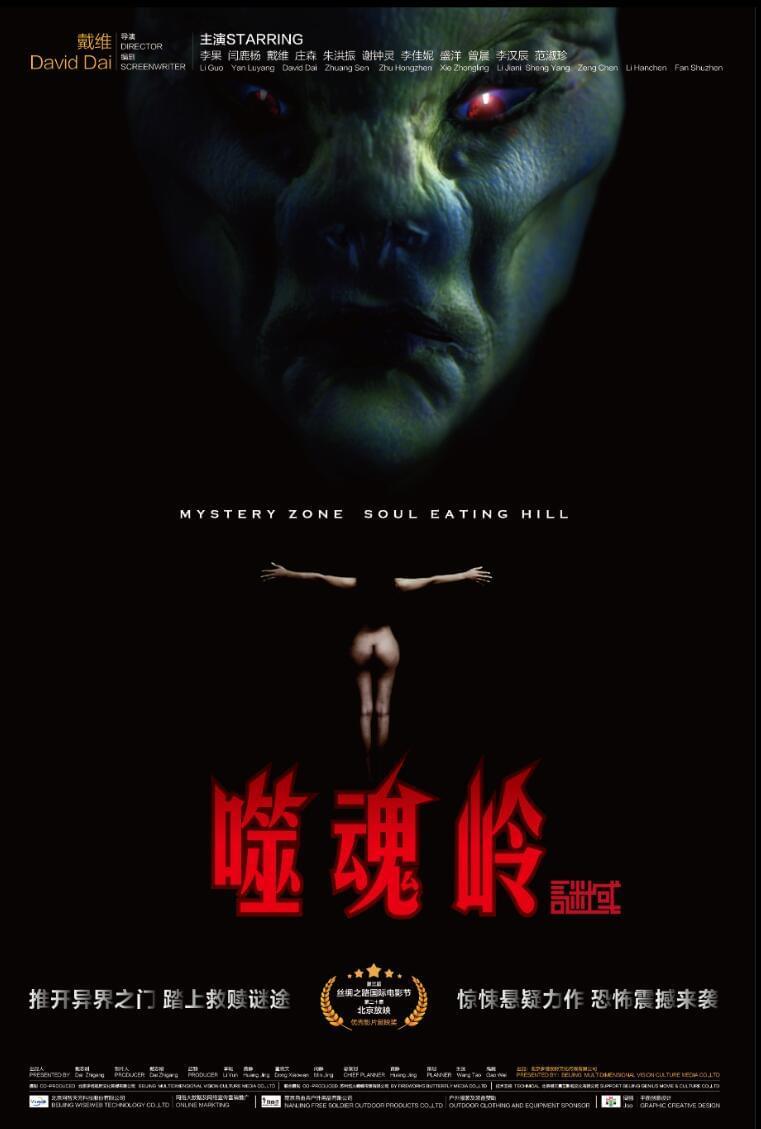 《谜域之噬魂岭》荣获美国国际恐怖电影节大奖