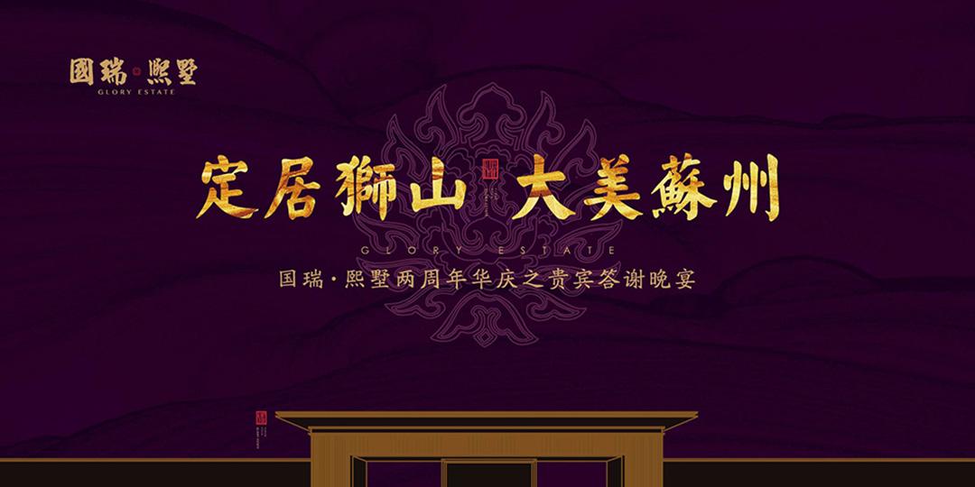 国瑞·熙墅两周年华庆答谢晚宴圆