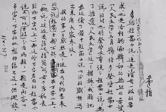 茅盾手稿拍出天价后遭孙辈起诉 终审认定为美术作品