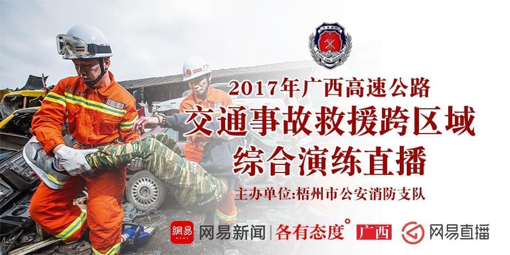 2017年广西高速公路交通事故救援跨区域综合演练直播