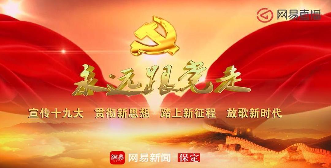 回顾:涿州宣传贯彻十九大精神系列文化活动