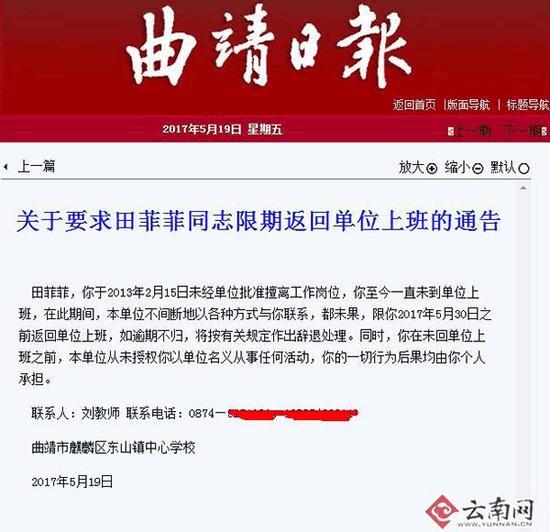 云南一老师擅离岗位4年 单位登报喊她回来上班