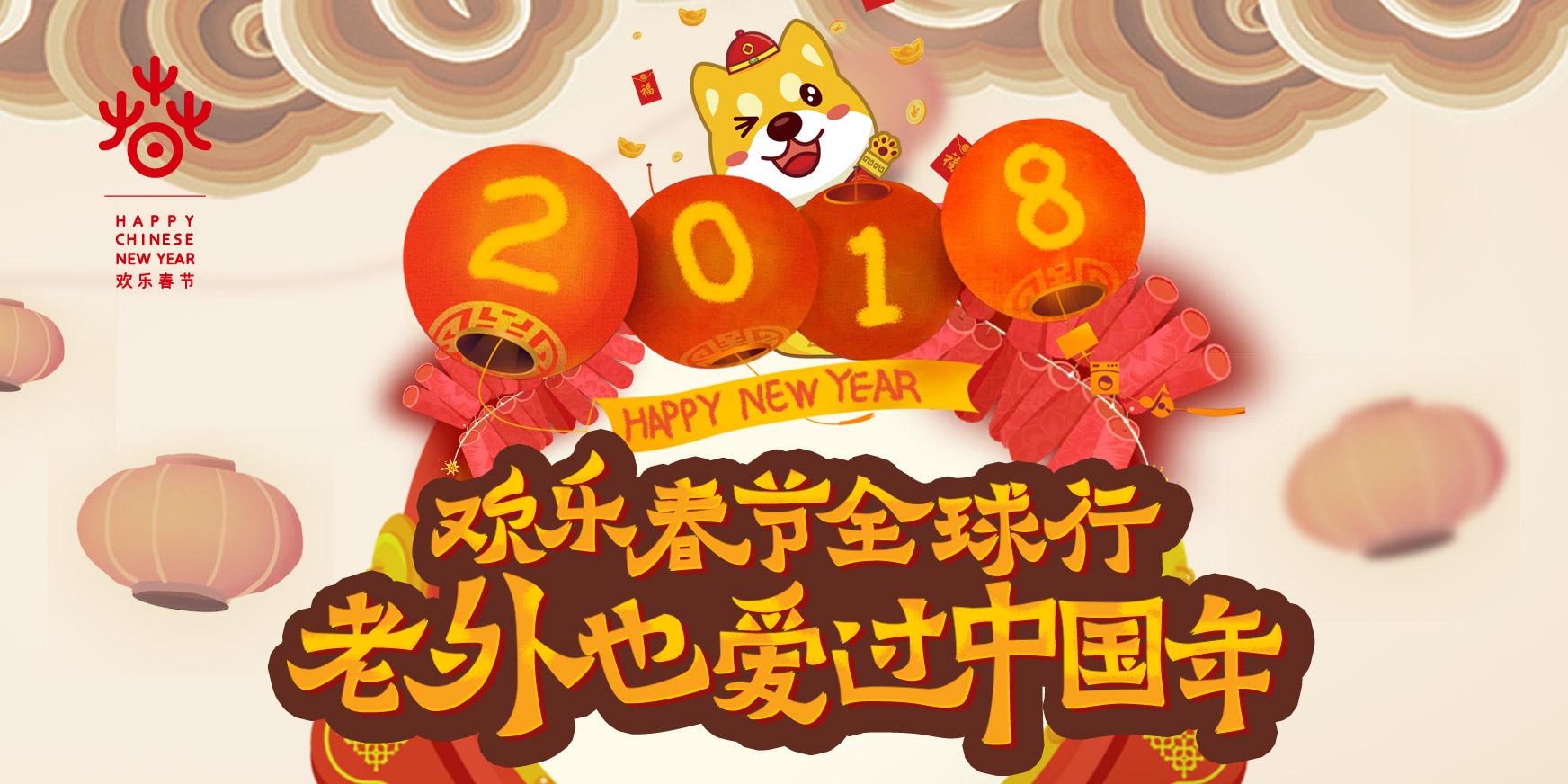 2018欢乐春节全球行:老外也爱过中国年