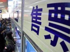 火车票预售高峰来袭 部分增开列车预计提前开行