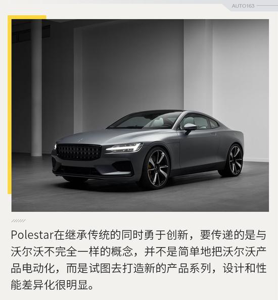 目标amg 特斯拉 polestar要做电动汽车创新先锋