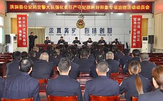 """洪洞交警组织召开""""强 严 树""""专项治理动员会议"""