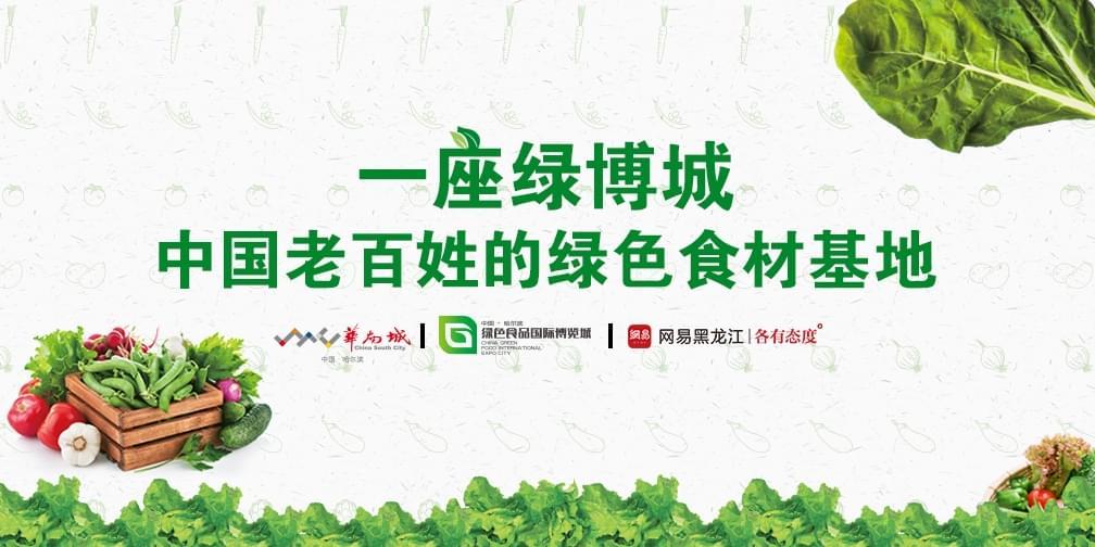 """绿博城 网聚""""原生态黑龙江""""的农产品"""