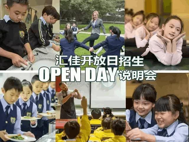 开放预约 北京私立汇佳学校2017招生说明会