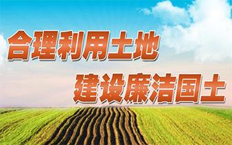 福州土地高效利用成效显 国务院奖励新增建设用地