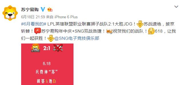 奶茶取消!LOL LPL夏季赛电商大战苏宁战胜京东