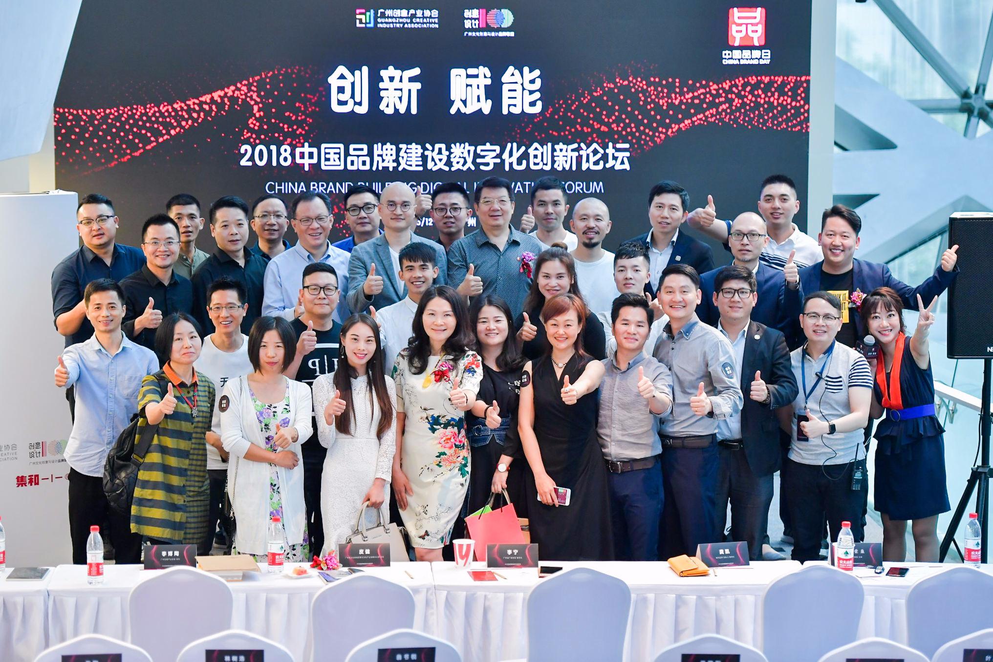 2018中国品牌建设互联网创新论坛在广州召开 集和品牌