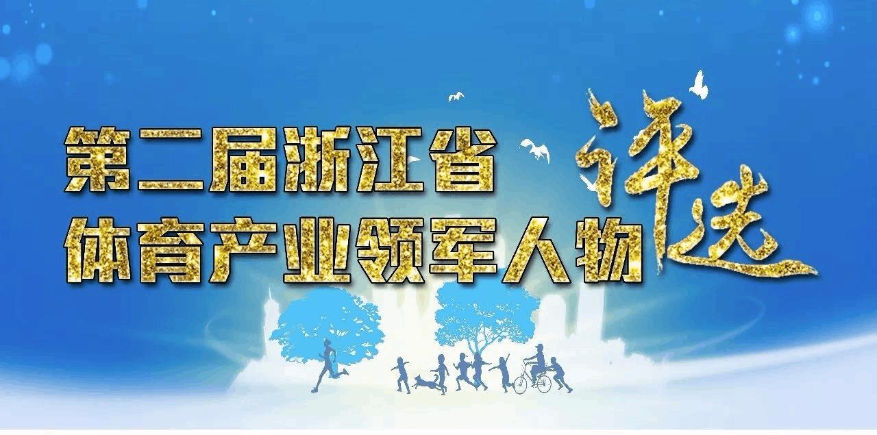 """""""体彩杯""""第二届浙江省体育产业领军人物评选"""