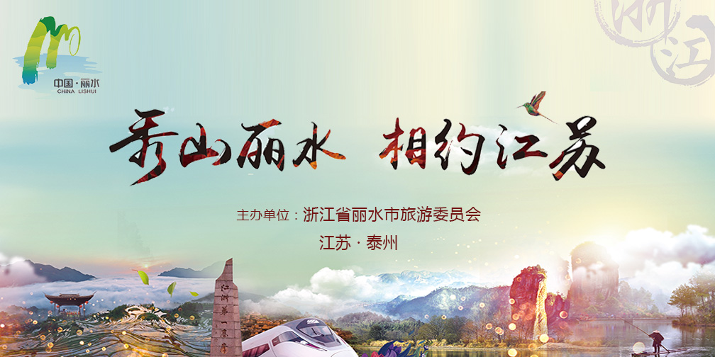2018年丽水旅游走进江苏(泰州)推广活动