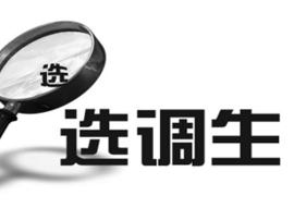 山西省选调毕业生最低合格分数线已公布