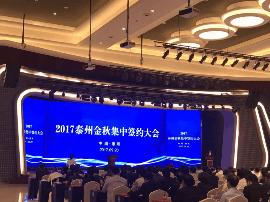 泰州2017金秋招商会成功签约61个项目500亿元