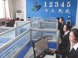 """""""12345""""发布效能 杭州2家单位被警告"""