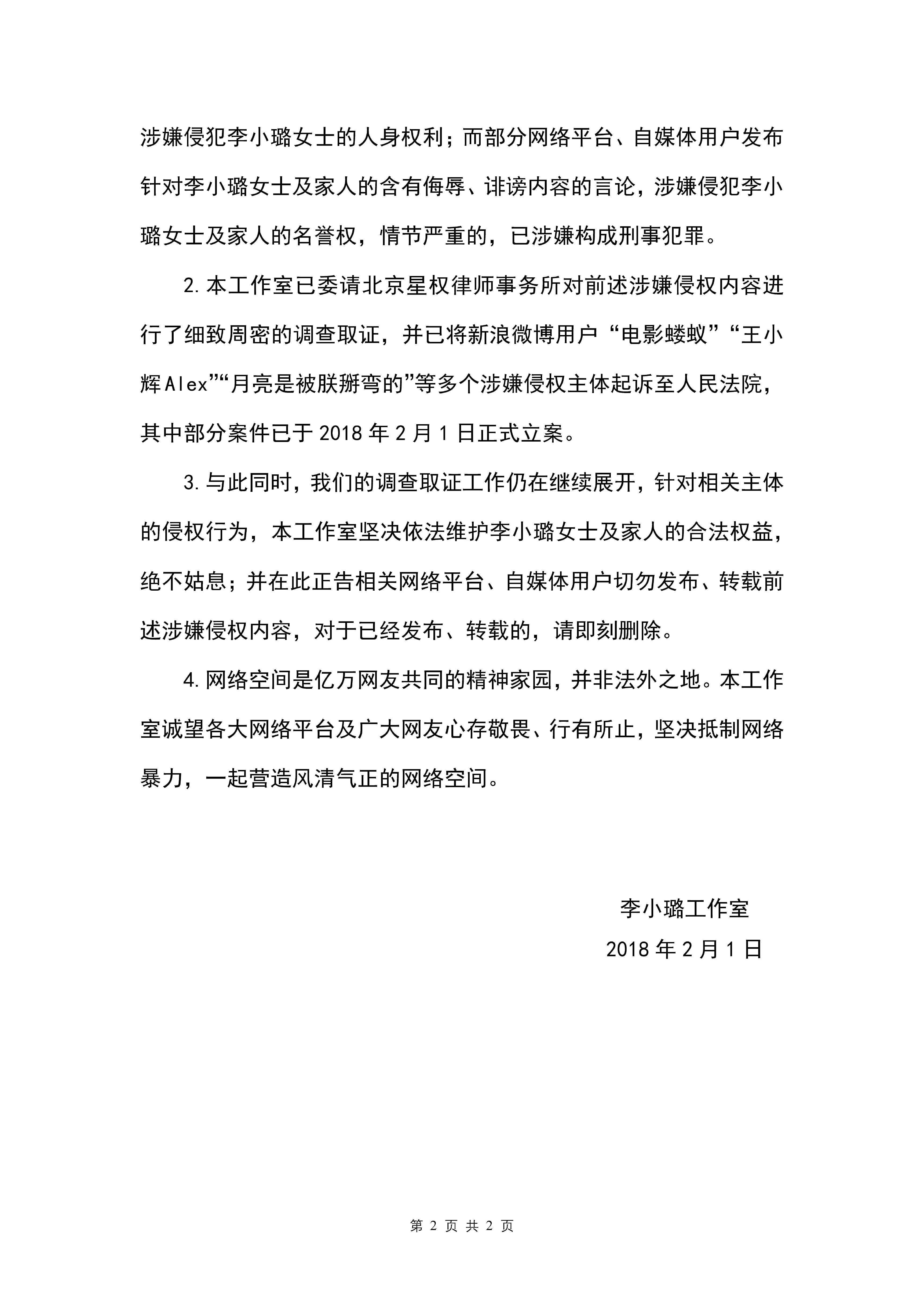 夜宿风波后 李小璐工作室发声明: 将依法维权