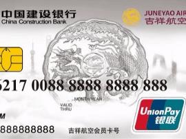 中国建设银行发布龙卡吉祥航空信用卡