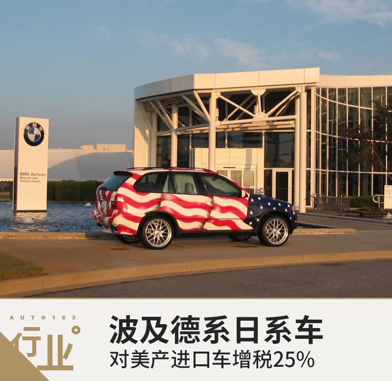 对美进口车增税 德系日系车也受牵连?