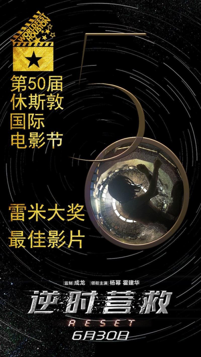 """休斯敦国际电影节《逆时营救》及杨幂获""""双佳"""""""