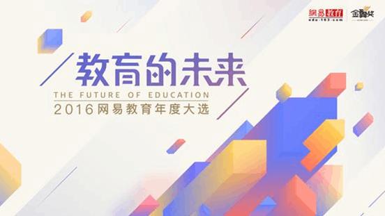 幼儿园加盟品牌京华合木入围2016网易教育金翼奖