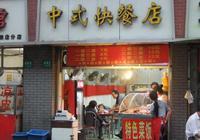 """大三学生合伙开快餐店月入5万 同学称其""""小土豪"""""""