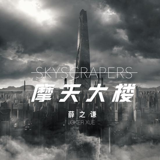 薛之谦2018首支单曲《摩天大楼》上线