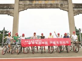 宜昌志愿者开展节能环保沿江骑行活动