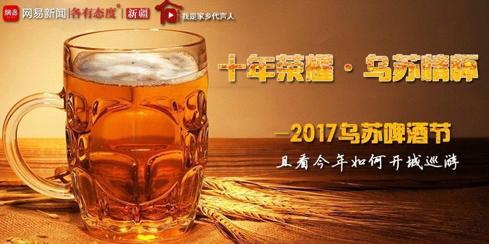 直播   十年荣耀.乌苏情怀——2017年新疆乌苏啤酒节