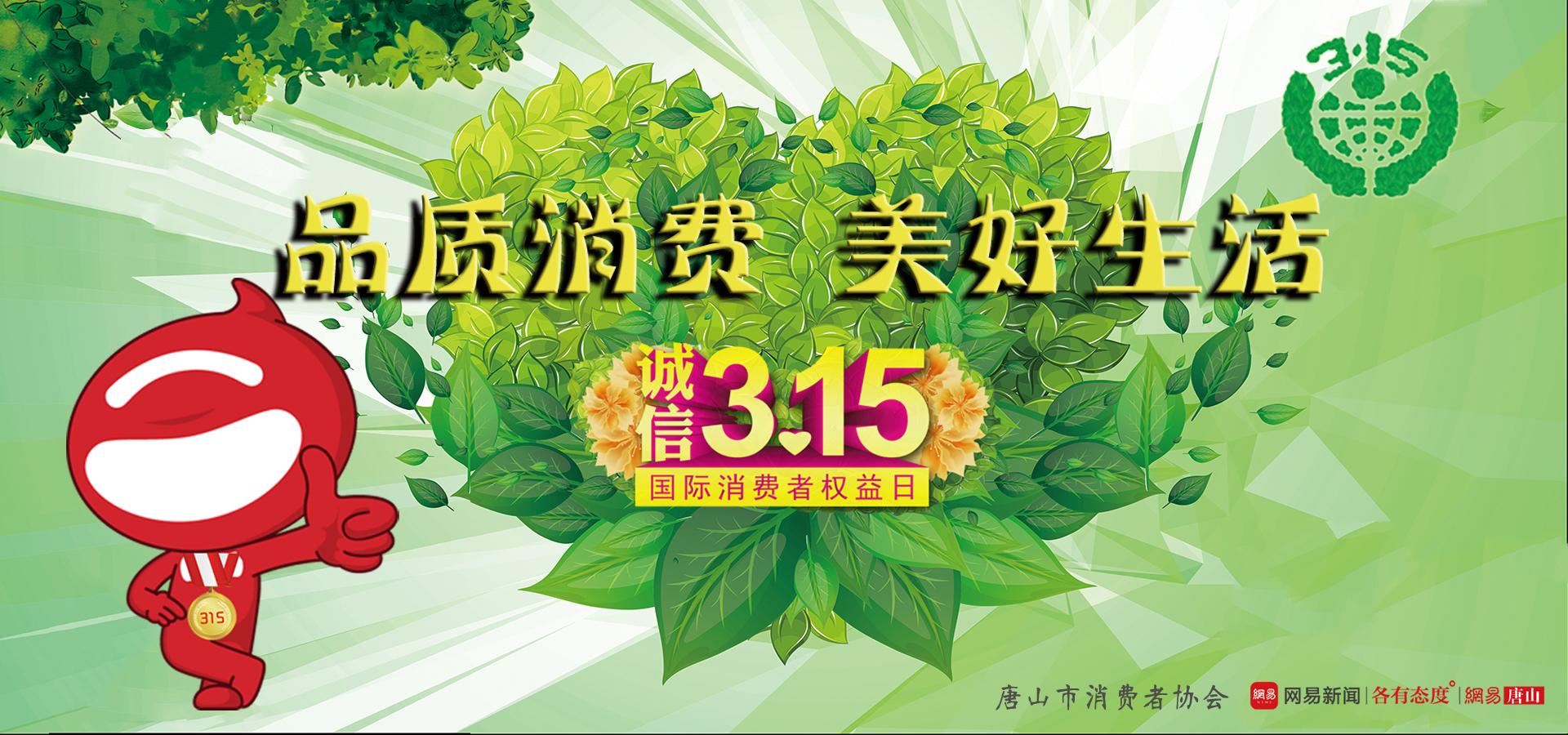 """3.15 关注""""品质消费"""" 创造""""美好生活"""""""