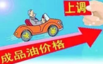 @长治司机 汽油和柴油又要涨价了!