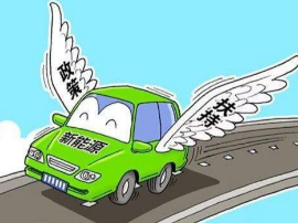 新能源车免征购置税延至2020年!