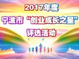 """【2017年度宁波】""""创业成长之星""""评选活动正式启动,为奋斗的你戴上创业桂冠!"""
