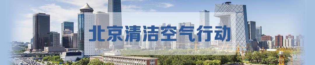北京清洁空气行动
