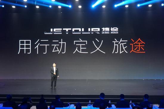 1月22日,捷途在北京举行产品序列发布会
