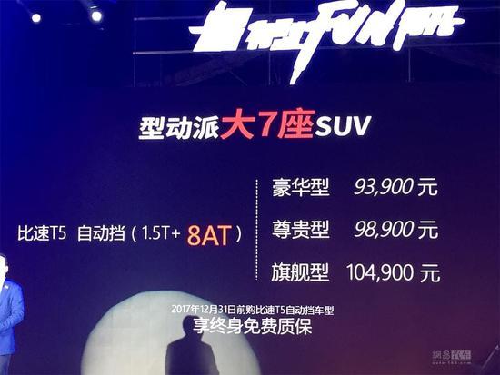 售9.39万-10.49万 比速T5 8AT车型上市