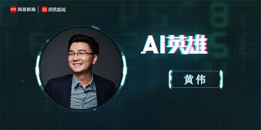 """黄伟:AI的浮躁时代已过 2018年将出现""""分水岭"""""""