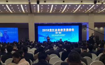 2018龙江企业家发展讲坛昨日在哈