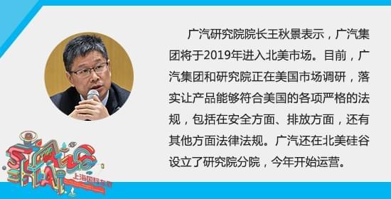 冯兴亚:推品牌战略升级 广汽2019年进军北美市场