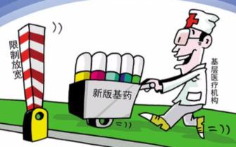 山西九成集中招标类药价达到省级最低价