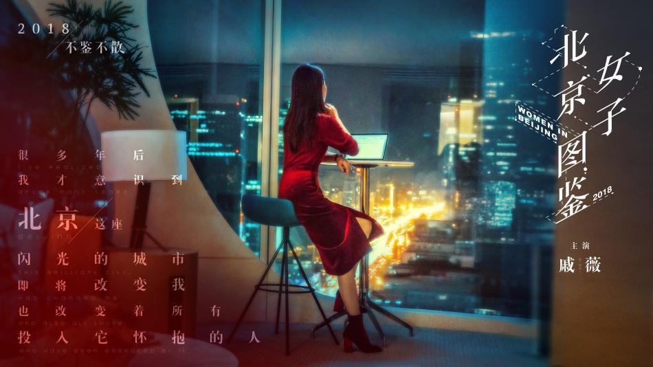 戚薇领衔《北京女子图鉴》 为新时代独立女性发声