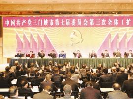 三门峡第七届委员会第三次全体(扩大)会议召开