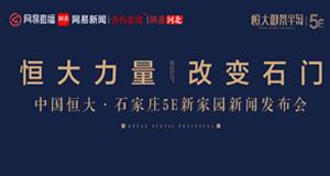 中国恒大·石家庄5E新家园新闻发布会
